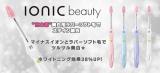 「ionic beauty美白歯ブラシ」の画像(2枚目)