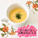 .@monipla_official  様のイベントで@nagasakigoto510  様の\長崎五島ごと芋ペースト/をお試しさせていただきました(⊃=͟͟͞͞🍠^o^)⊃=͟͟͞͞🍠=…のInstagram画像