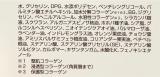 「ニッタバイオラボ化粧品 モイストハーブ口コミ&レビュー」の画像(3枚目)