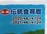 海に精 伝統食育暦 2021年版の画像(6枚目)