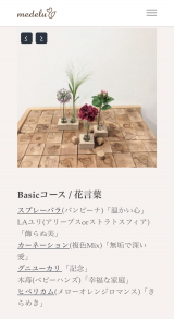 「花のある暮らし⁂medelu」の画像(4枚目)