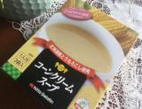 「【1618】美味しくコラーゲン接種のコラカフェにスープ!」の画像(5枚目)
