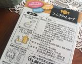 「【1618】美味しくコラーゲン接種のコラカフェにスープ!」の画像(7枚目)
