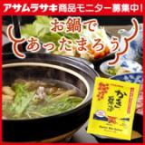 「かき醤油でお鍋を作ろう。」の画像(1枚目)