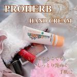 ✨✨✨お出かけ時のハンドケア♪♪ ☆ Agri & Beauty ☆☆ プロハーブ ハンドクリーム ☆手肌の乾燥が気になってきましたね。手洗いに消毒、い…のInstagram画像
