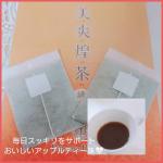 フレージュさんの美爽煌茶🤍便秘や出ない方にオススメの紅茶。苦みや癖もなくアップルティー味でおいしいの✨初めは濃さは薄めから調節して飲んでみてね!毎日スッキリ…のInstagram画像