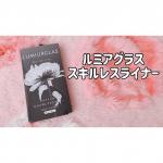 ❁/ ルミアグラス スキルレスライナー\今回パッケージが素敵で開封する段階からわくわくするようなアイライナーに出会ったの🌹✨化粧品って女の子…のInstagram画像
