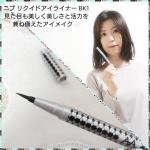 ATSUSHI NAKASHIMA Cosme ニブリクイドアイライナーBK1🤍ミラノコレクションデザイナー中島篤がプロデュースコスメが誕生。@aa_cosme_officialど…のInstagram画像