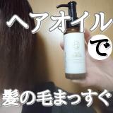口コミ記事「ヘアオイルで髪の毛まっすぐ」の画像