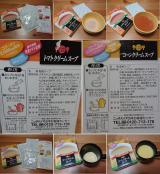「女性に嬉しいコラーゲン入りスープ de 美味しく健康に♡」の画像(4枚目)