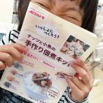 マルトモ様の『ナッツと小魚の手作り佃煮キット』試させていただきました☺️♥️・5歳の娘はよくお手伝いをしてくれますが、今回も娘と一緒に挑戦🥰✨・カシューナッツ、いりこ、干しえび、塩こん…のInstagram画像