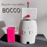 家族をつなぐコミュニケーションロボット🤖ユカイ工学BOCCO ボッコこのかわいいロボットは、高齢者の見守りや子供の留守番のサポートをしてくれるロボット専用のア…のInstagram画像