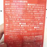 「免疫力アップに!マカンの柳田酵母☆」の画像(2枚目)
