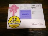 冷凍庫から取り出し使う新感覚コスメ 麗凍化粧品の画像(3枚目)