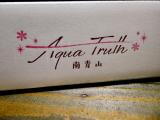 冷凍庫から取り出し使う新感覚コスメ 麗凍化粧品の画像(12枚目)