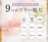 医療メーカーが開発した医療衛生水を用いた日本初のオールインワン美容液とは?の画像(4枚目)
