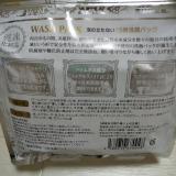 麗凍バームクリームと15秒の洗顔パック☆麗凍化粧品の画像(8枚目)