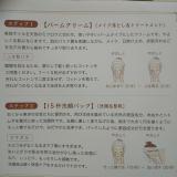 麗凍バームクリームと15秒の洗顔パック☆麗凍化粧品の画像(2枚目)