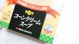 朝はカップスープでホッと♡コラーゲン補給♪ ニッタバイオラボ☆コラカフェ スープの素の画像(2枚目)