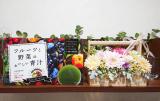 健康面でも美容面でも嬉しい効果がいっぱい♡リファータ フルーツと野菜のおいしい青汁の画像(1枚目)
