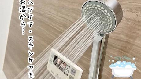 口コミ投稿:髪も肌も乾燥が気になる今ケアをお湯からしてみました🤩…三菱ケミカル・クリンスイ様…