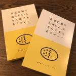 2020/12/05#なんにでもあうカレー#ごと#五島#monipla#nagasakigoto_fanなんにでも合うカレーとあったので、焼いた食パンにかけて頂きました…のInstagram画像