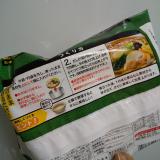 ぬくぬく〜こたつで食べる☆キンレイの鍋焼うどんの画像(4枚目)