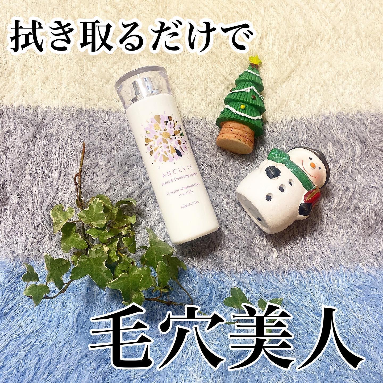 口コミ投稿:✴︎アンクルイスBCローション✴︎.敏感肌の方でもふきとるだけで、洗顔+保湿+毛穴ケア+…