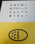 #なんにでもあうカレー #ごと #五島 #monipla #nagasakigoto_fan  鯛のお出汁が効いてとってもとっても美味しかった❗のInstagram画像
