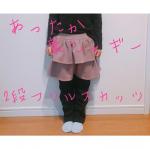 スカートが履きたいけど中身が見えたら困るママと、スカートが履きたいけど保育園はスカートが🆖で悲しい娘の\救世主🦸♀️/あったか裏シャギー  2段フリルスカッツお試しさ…のInstagram画像