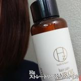 口コミ記事「ヘアオイルで髪の毛まっすぐ♡♡」の画像