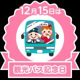 今日は観光バス記念日の画像(4枚目)