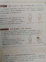 麗凍化粧品の画像(4枚目)