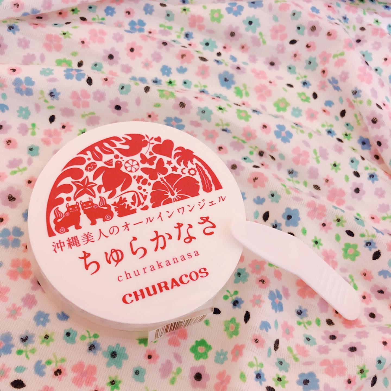 口コミ投稿:沖縄美人のオールインワンジェル♪ちゅらかなさ✨Wの医薬部外品効果で、シワ改善!美白…