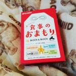 #食事のおまもり #shokujinoomamori #食事 #食べる日のお守りサプリ #サプリ #美容サプリ #ピルボックスジャパン #pillboxjapan #pillbox #菌活 #腸活 #…のInstagram画像