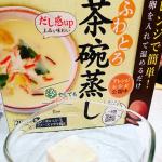 今回はこの商品✨.⭐ふわとろ茶碗蒸し⭐とっーーーても簡単に、作れました!お湯を沸かす→卵を混ぜる→ラップしてチン!.以上www500ワットで3分40秒!それだけーー…のInstagram画像