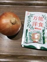 「スープ・パスタ・ポトフなどの調味料に!まるさん 万能洋食コンソメ☆」の画像(11枚目)