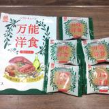 「スープ・パスタ・ポトフなどの調味料に!まるさん 万能洋食コンソメ☆」の画像(1枚目)