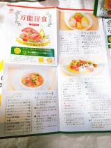 「☆まるさん『万能洋食コンソメ』で本格チキンポトフ☆」の画像(3枚目)