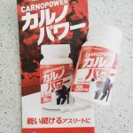 回復力に今注目の成分「カルノシン」を日本で唯一作っているハマリ産業のスポーツサプリメント運動後の回復力を高めるサプリメントです。中学で剣道をしてる息子は、毎日クタクタで帰宅し、朝部活ある時…のInstagram画像