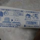 ionic beauty美白歯ブラシ 本体 やわらかめの画像(2枚目)