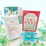 『食事のおまもり』で年末年始もおいしく笑顔😋✨.ピルボックスジャパン株式会社さんの@pillbox_japan『食事のおまもり』は食事サポート総合型のサプリメント.1…のInstagram画像