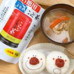 ・今朝の自分ごはん𐩢𐩺・簡単に梅干しおにぎりと玉露園のこんぶ茶をたっぷり入れた豚汁ˊ˗@gyokuroen - - - 𖤘 ・そのまま飲むのはもちろんお料理にもさ…のInstagram画像