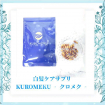 ■-□-■-□-■-□-■-□-■-□-■-□-■-□白髪ケアサプリKUROMEKU ‐ クロメク ‐https://kuromeku.com/shopping/lp.php?p=main…のInstagram画像