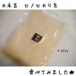 ⑅︎◡̈︎*ヒノヒカリ 食べてみた♡( @kanekichionline )お米大好きやから炊く前からわくわく😋♪・お米の良い香り…♡ふわっと広がる🥳真っ白でツヤツヤ…のInstagram画像