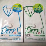 DEEP MASK EX (ディープマスクEX)の画像(1枚目)