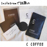 ⑅︎◡̈︎*今、話題の チャコールコーヒー♡( @c_coffee_official )・このコーヒーずっと気になってた!!ダイエットコーヒーですって?!そら食いつく!…のInstagram画像