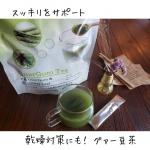 【グァー豆茶】今回モニターさせていただいたのがスッキリサポートのグァー豆茶🍵水溶性食物繊維がたっぷりで、ノンカフェインなので体に優しい!グァー豆酵素成分…のInstagram画像