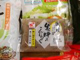 「和の食材メーカー 関越で元気生活」の画像(9枚目)