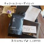 【C_COFFEE】今回モニターさせていただいたのが、C_COFFEE☕その名も、チャコールコーヒーダイエット!コーヒー好きな私は、コーヒーがダイ…のInstagram画像